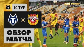 03 10 2020 Тамбов Арсенал 1 1 Обзор матча