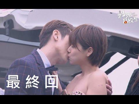 【料理高校生 Love Cuisine】ep 22 最終回