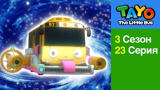 Приключения Тайо,23 серия,План по спасению Земли (часть 1), мультики для детейпро автобусы и машинки