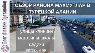 Обзор района Махмутлар, Алания, 🇹🇷