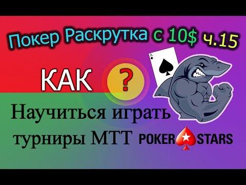 Покер Раскрутка с 10$ ч.15 - Как научиться играть турниры МТТ на PokerStars