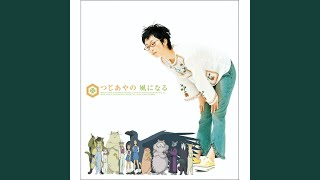 Cover images Kaze ni Naru