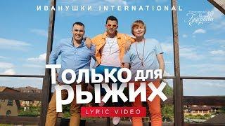 Иванушки International— «Только для рыжих» (Official Lyric Video)