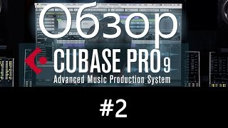 Обзор Cubase 9 на русском #2 (Markers,Frequency,Sentinel,Retrologue...)