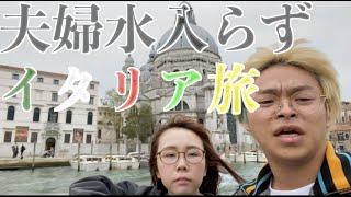 【Vlog】しばなんカップルが行く!イタリア5日間の旅❤︎