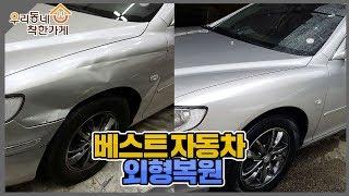 [착한가게] #베스트자동차외형복원 #오산자동차외형복원 …