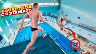 ВОДНЫЙ БАТТЛ: Баскетбол vs Прыжки в воду | С огромной вышки в бассейне