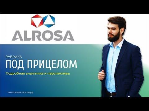 Алроса (ALRS) - Супер актив для инвест. портфеля