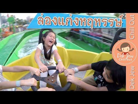 เด็กจิ๋วเล่นล่องแก่งหฤหรรษ์ (Global Carnival#3) [N'Prim W327]