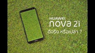 รีวิว Huawei Nova 2i มือถือ 4 กล้อง ดีจริงหรือ ? มีจุดเด่น .. จุดด้อยตรงไหน มาชม !!