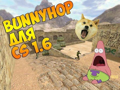 Где скачать BunnyHop для CS 1.6 (2016)