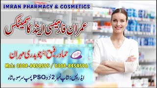 Imran Pharmacy & Cosmatics Sir Subha Shah By Saqib Anayat 0301 2797511
