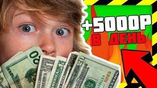 10 Способов Заработать Денег Школьнику   как быстро заработать деньги руками
