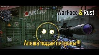 Warface Andamp Rust - Алёша подай патроны