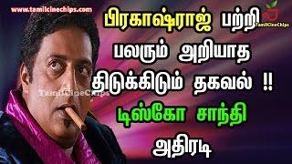பிரகாஷ்ராஜ் பற்றி பலரும் அறியாத திடுக்கிடும் தகவல் டிஸ்கோ சாந்திTamil Cinema News | - TamilCineChips