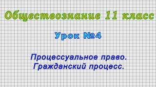 Обществознание 11 класс (Урок№4 - Процессуальное право. Гражданский процесс.)