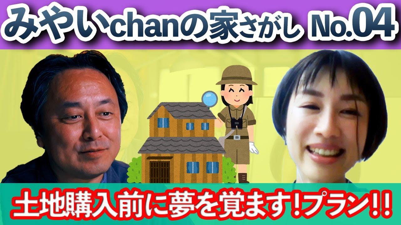 【家さがしVlog04】みやいchanの家さがし!土地購入前に!夢の家づくりから現実世界へのプランニング!!エスキス、概算プラン編