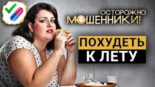 постер к видео Похудеть к лету. Осторожно, мошенники! | Центральное телевидение