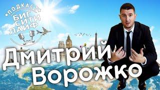 Дмитрий Ворожко подсидел Ткача выиграл в Рассмеши комика Биг Сити Лайф подкаст