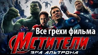 Все грехи фильма Мстители Эра Альтрона