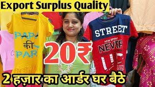 Export Surplus Kids Wear@20₹ !…