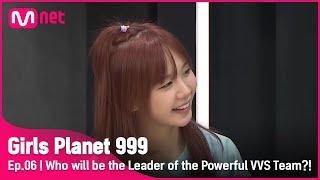 [6회] '리더는 언니가..?!' 포스 뿜뿜 VVS팀의 리더가 될 언니는?! #GirlsPlanet999 |…