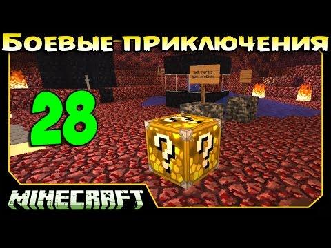 ч.28 Minecraft Боевые приключения - Создатели удачи (Адские Лаки блоки)