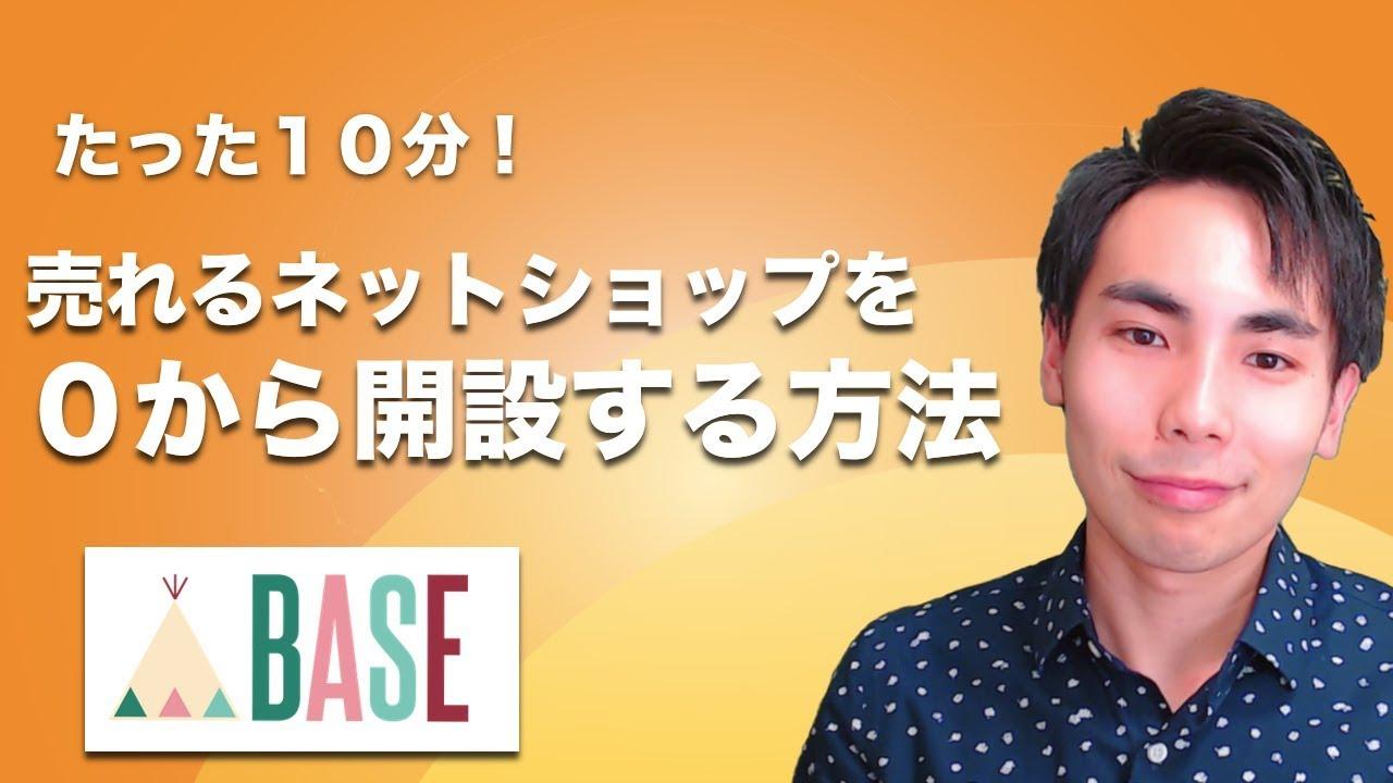 Download 【保存版】BASE  売れるネットショップが10分でできる開設法を全て公開します!  【開業・作り方】
