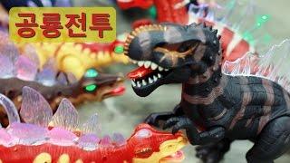 공룡 배틀 스피노사우루스 VS 스테고사우루스 VS 트리케라톱스 장난감 놀이 Dinosaur Battle 라임튜브