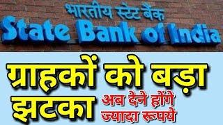 SBI Big Updates- New Rules 2018-2019| State Bank Of India Latest News Hindi| MCLR Car & Car Loan EMI