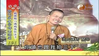 桃園線八德地區弘法(三)【陽宅風水學傳法講座191】  WXTV唯心電視台