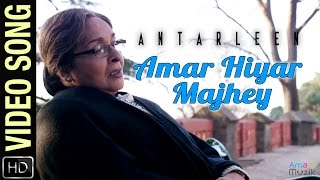 Download Hindi Video Songs - Amar Hiyar Majhey | VIDEO SONG || Antarleen ||  Mamata Shankar, Srabani Sen, Kharaj Mukherjee