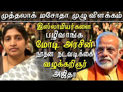 muthalaq in tamil activist and attorney Ajeetha  on triple Talaq or  muthalaq bill tamil