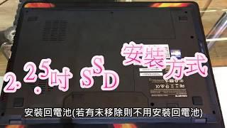 筆電加裝SSD流程