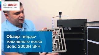 видео твердотопливный котел Bosch