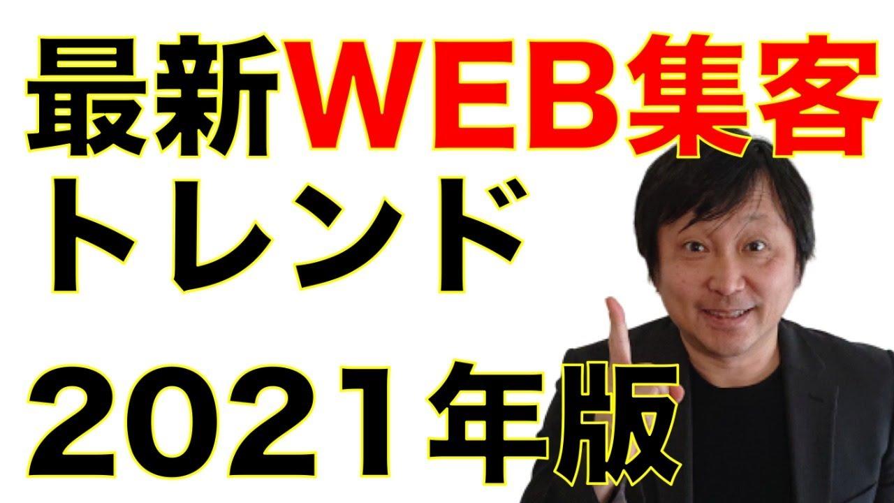 【オンラインで成功】2021年の最新WEB集客トレンドとは?