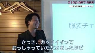 https://www.zyxger.co.jp/ メンズファッション 服装コーディネートサービス UPDATE COODE(アップデートコーデ) トップスタイリストによるメンズのモテファッション講座。