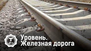 Уровень. Железная дорога  | Т24