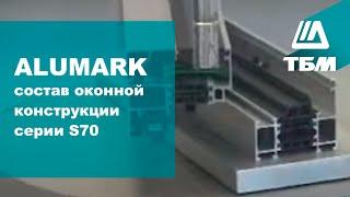 ALUMARK: состав оконной конструкции серии S70(http://alumark.tbm.ru Конструкция состоит из рамных и створочных профилей. В паз профилей устанавливаются уплотните..., 2013-05-23T07:44:19.000Z)