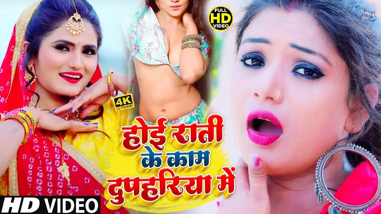 #Antra Singh का ऐ गाना रिलीज होते ही धूम मचा दिया | होई राती के काम दुपहरिया में #Rana Patel #DJGANA