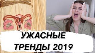 ТРЕНДЫ, КОТОРЫЕ ДОЛЖНЫ УЙТИ В 2019