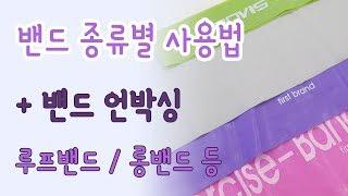 종류별 밴드 운동법 소개 (고무밴드 / 루프밴드) ★