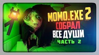 СОБРАЛ ВСЕ ДУШИ МОМО! ✅ MOMO.EXE 2 HORROR GAME Прохождение #2