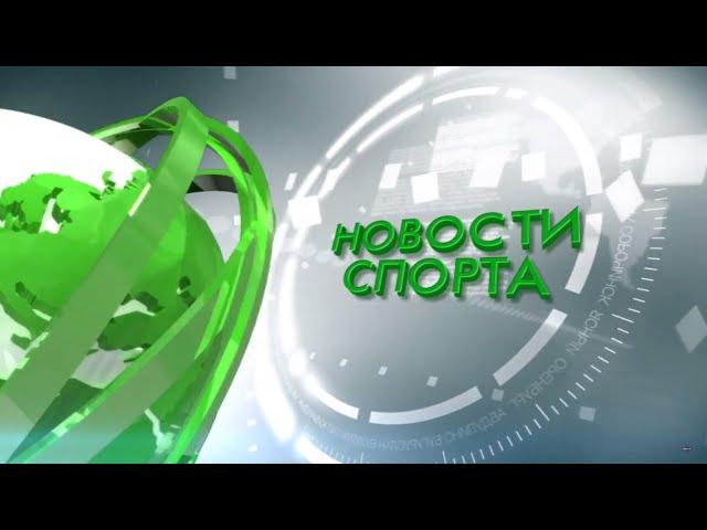 Новости спорта 22.01.20