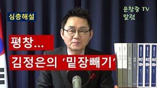 (심층해설) 평창--김정은의 '밑장빼기' 윤창중 TV 칼럼(2018.01.05)
