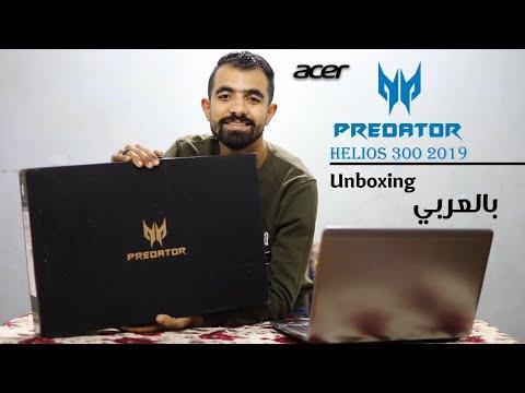 صورة  لاب توب فى مصر افضل لابتوب جيمنج وشغل مونتاج - Unboxing Acer Predator Helios 300 افضل لاب توب من يوتيوب