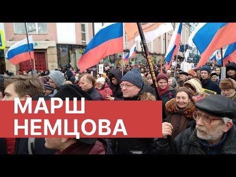 Марш Немцова. В Москве прошел марш памяти Бориса Немцова