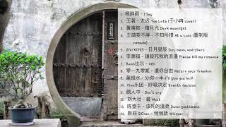 chinese indie/pop songs to cheer you up - 中文歌曲播放清单 Chinese, cpop playlist