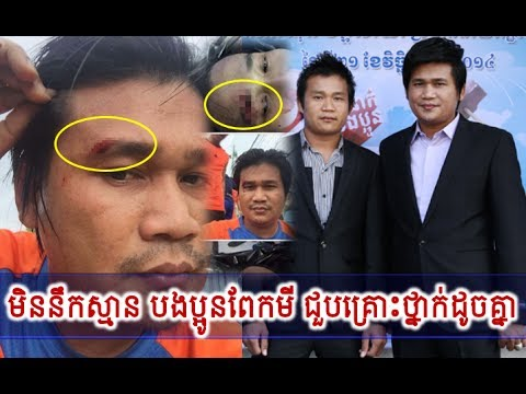មិននឹកស្មាន បងប្អូនពែកមី ជួបគ្រោះថ្នាក់ដូចគ្នាគ្មានខុស,Khmer News Today, Mr. SC Channel,