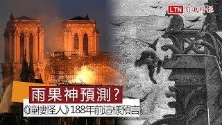 巧合?巴黎聖母院大火 《鐘樓怪人》188年前這樣預言...